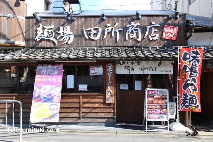 「KYOTO MISO RAMEN KAZU」は平たく言うと「田所商店」のことらしい