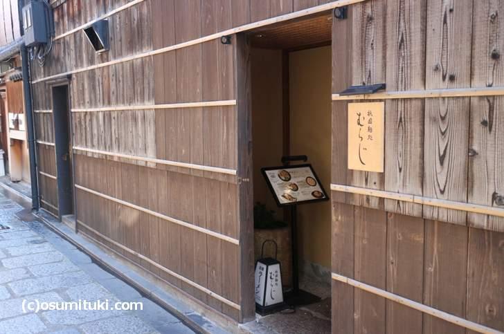 祇園麺処むらじ の2号店が新店オープン(写真は祇園白川のむらじ)