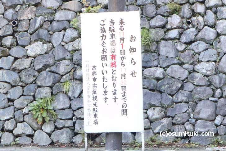 11月1日~11月30日まで「京都市高雄観光駐車場」の利用は有料となります