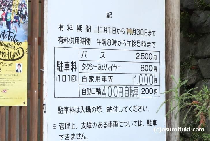 京都市高雄観光駐車場の値段告知看板