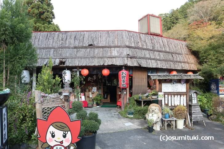 高山寺の前にある錦水亭支店