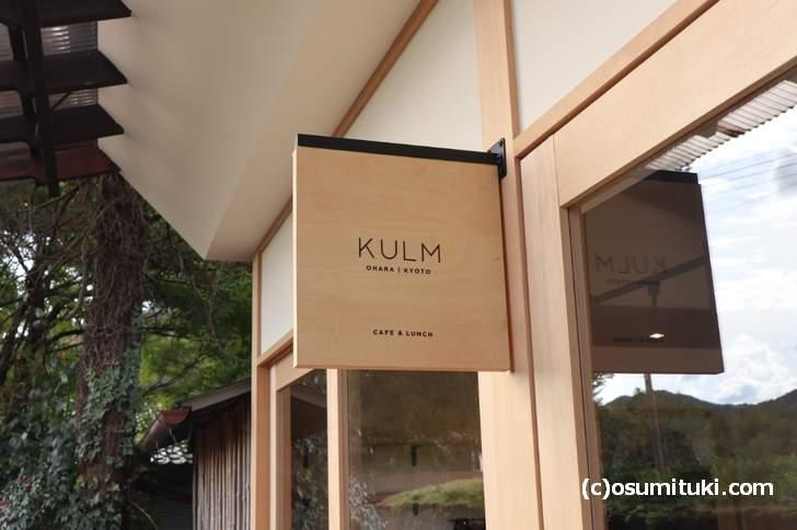 2018年11月1日新店オープンのカフェ「KULM (クルム)」
