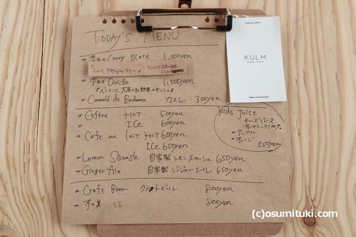 KULM (クルム)メニューと値段