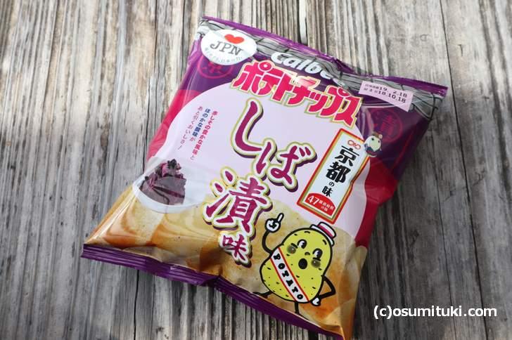 京都の味「カルビーポテトチップスしば漬け味」を食べてみましょう