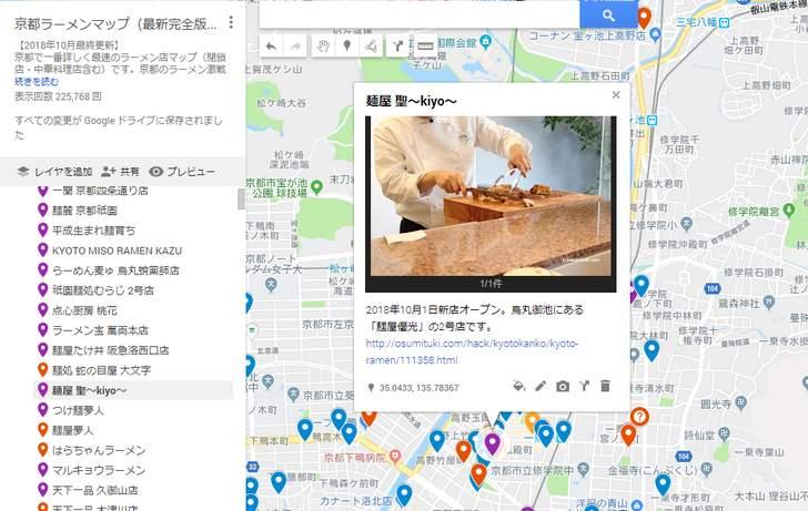 京都ラーメンマップ 2018年11月