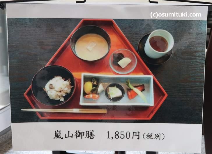 嵐山御膳 1850円(嵐山OMOKAGEテラス)