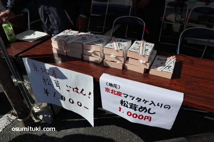 洛北松茸の飯(1000円)