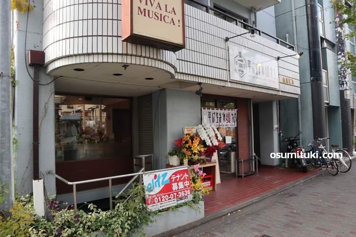 2018年11月3日新店オープンのラーメン店「平成生まれ麺育ち」