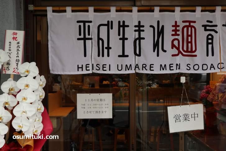 平成生まれ麺育ち が遂に新店オープン