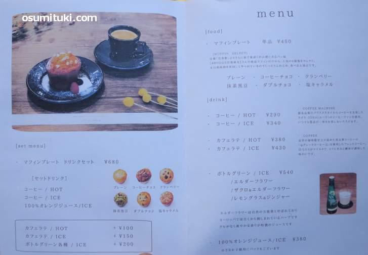 メニューと値段(ボタニカルグリーン&フラワーカフェ)