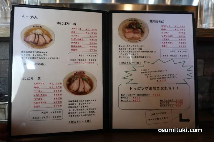 メニューと値段(ラーメン麦ゅVol2 烏丸蛸薬師店)