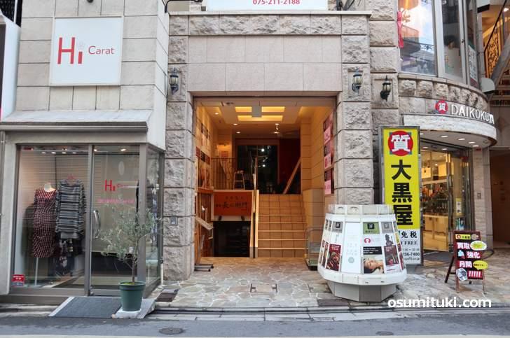 KYOTO MISO RAMEN KAZU、ビルの中2階のテナントです