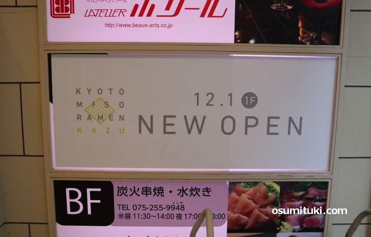 烏丸の大丸北の商業ビルで「KYOTO MISO RAMEN KAZU」が新店オープンするらしい