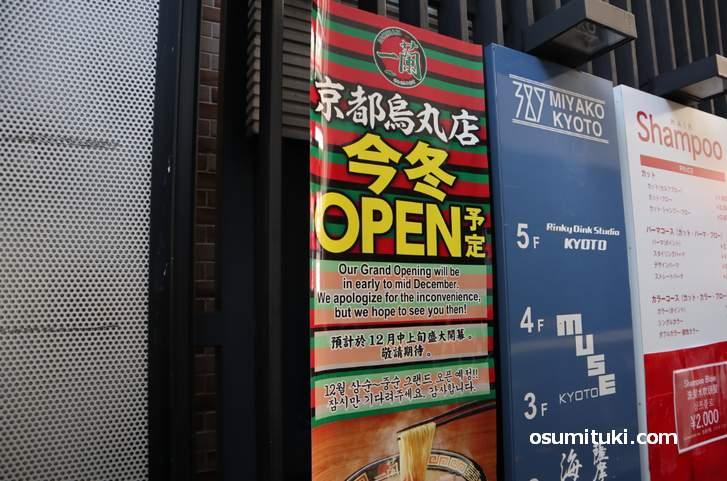 四条通に「一蘭 京都烏丸店」がオープン準備中