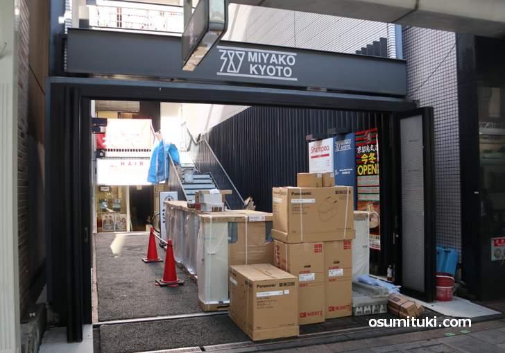 一蘭 京都烏丸店(2018年11月撮影)