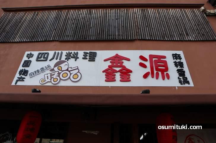 叡電「元田中駅」のスグ近くに四川料理専門店「鑫源 (しんげん)」さんが新店オープン