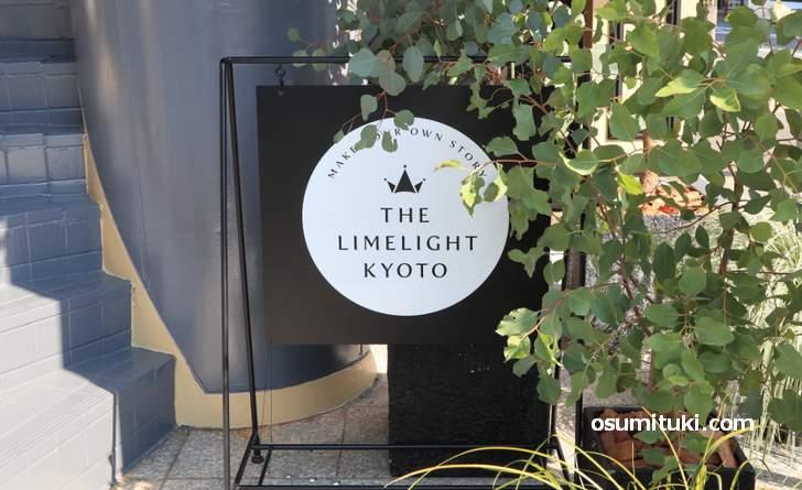 花園駅前のホテルは「ザ ライムライト キョウト(THE LIMELIGHT KYOTO)」