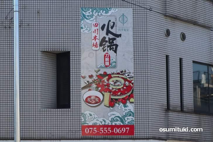 京都の御前通花屋町で開店「四川料理 四季蜀宴 (しきしょくえん)」