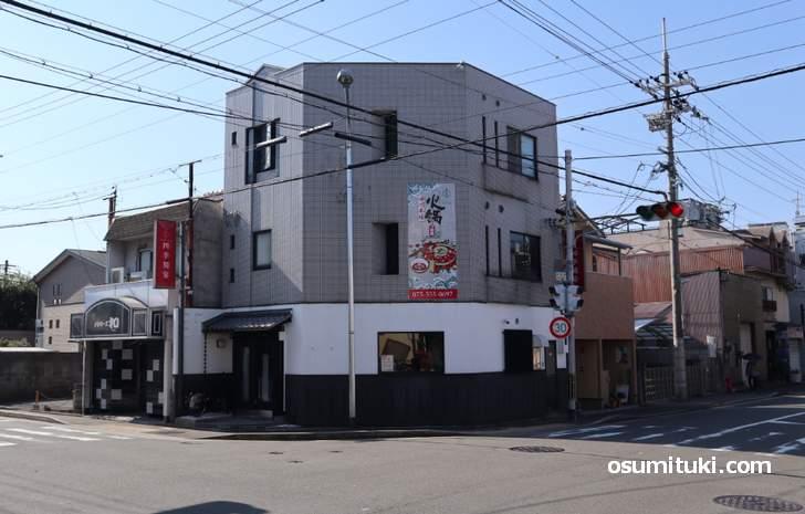 四川料理 四季蜀宴(御前通花屋町)
