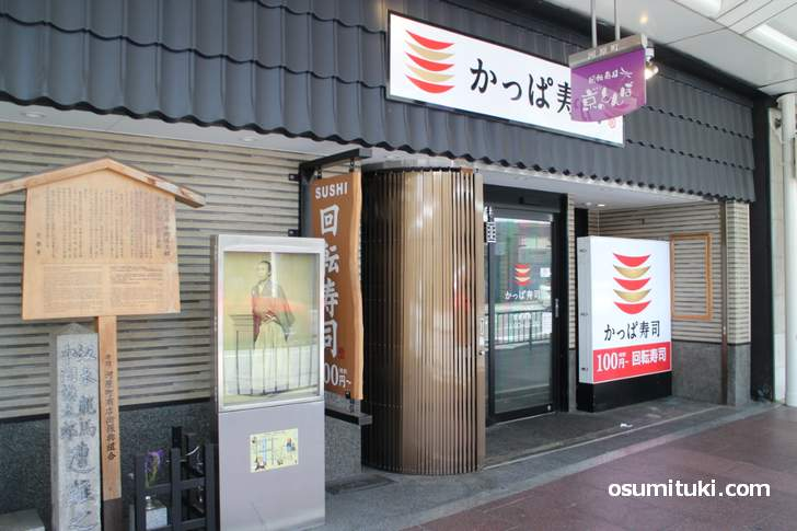 近江屋跡は回転寿司店「かっぱ寿司」になっている
