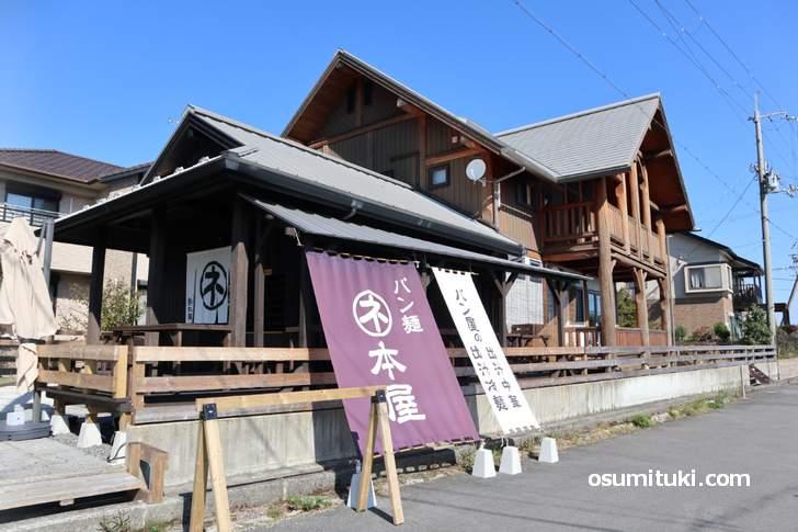 滋賀県大津市にあるパン屋「ネ本屋」さん、実はラーメン(出汁中華)があります