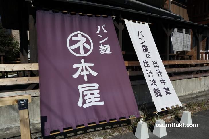 パン麺 ネ本屋 (滋賀県大津市)