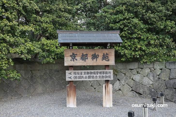 京都御苑、入口にはこのように書かれた看板が立っています