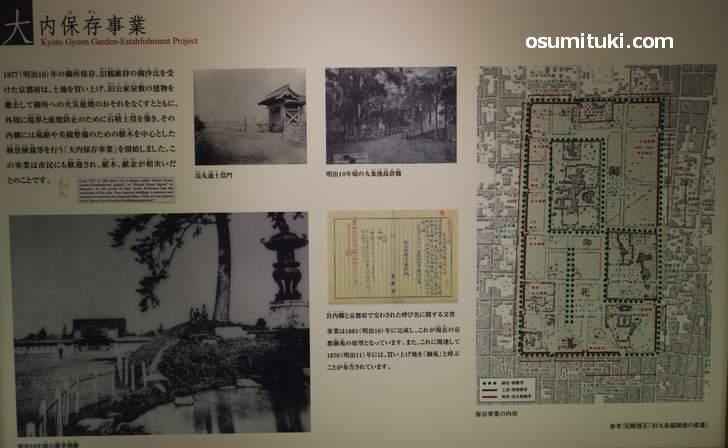 閑院宮邸跡で公開されている「大内保存事業」の資料(一部)