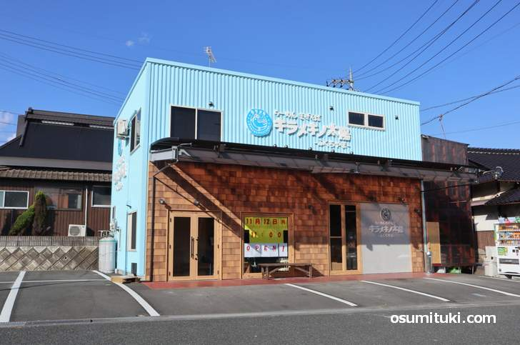 福知山市のラーメン注目新店は「キラメキノ太陽-ふくちやま-」
