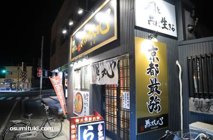 無双心 亀岡本店(京都府亀岡市)2018年11月2日に看板がリニューアルされたばかり