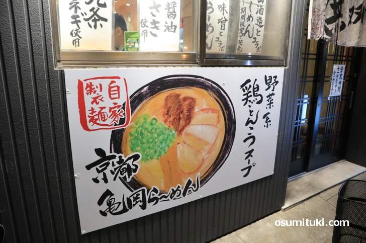 野菜系鶏とんこつスープに自家製麺のラーメン店(無双心)