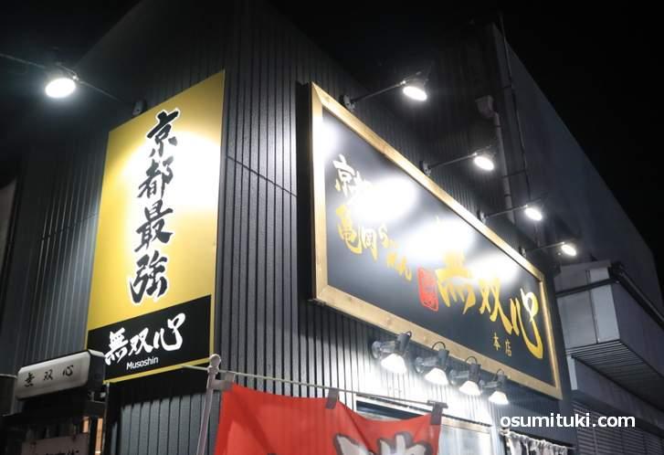 亀岡で一番目立つラーメン「無双心」の看板