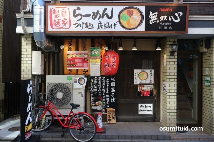 無双心 祇園店、本店は亀岡にあります