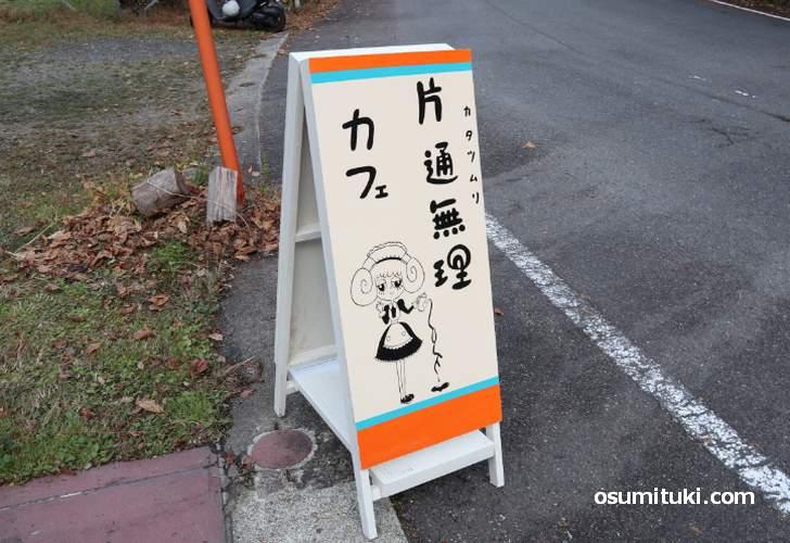 京都にあるこのカフェをご存知でしょうか