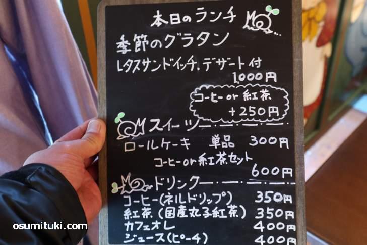 片通無理カフェ (カタツムリカフェ)メニューと値段