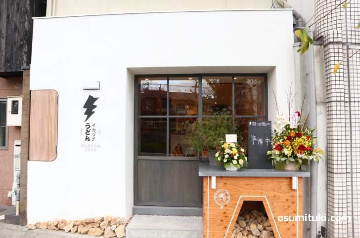 2018年11月12日に新店オープンした「イカヅチうどん 」