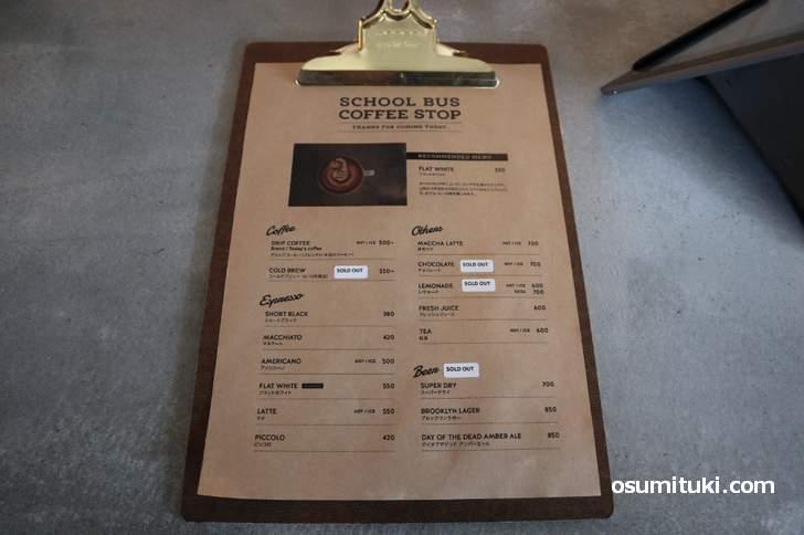 SCHOOL BUS KYOTO はコーヒーとラテや紅茶のみのカフェです