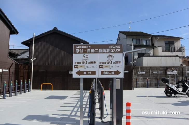 エコステーション21 京阪三条駅北駐車場が便利