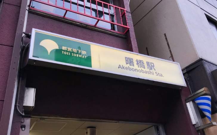 かつて新宿の曙橋に「第二旭」が実在しました