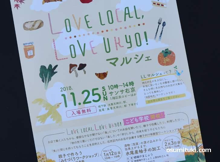 LOVE LOCAL, LOVE UKYO!マルシェ(京都市右京区のイベント)