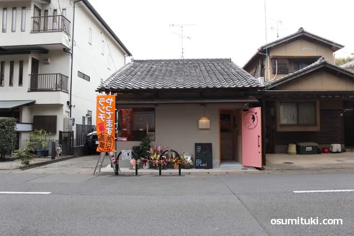 秀吉珈琲、醍醐寺のバス停目の前にあります