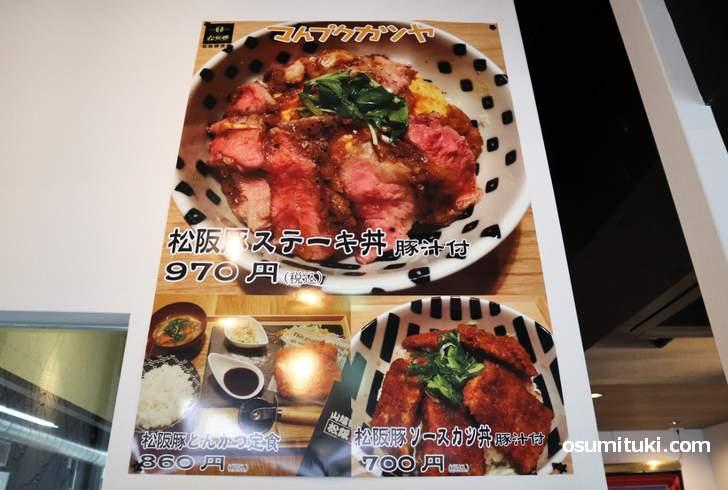 マんプクカツヤ、メニューは「ステーキ丼、ソースカツ丼、とんかつ定食」です