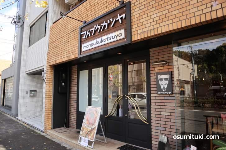 マんプクカツヤ(2018年11月21日新店オープン)