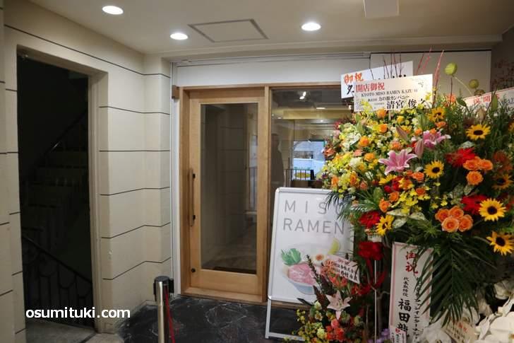 京都味噌ラーメンカズ 新店オープン日