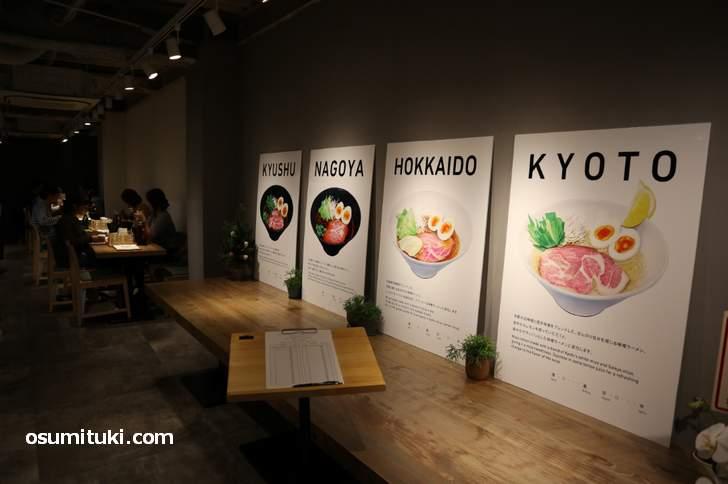 京都、北海道、名古屋、九州の4種類の味噌がある