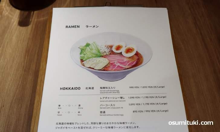 京都味噌ラーメンカズ メニューと値段