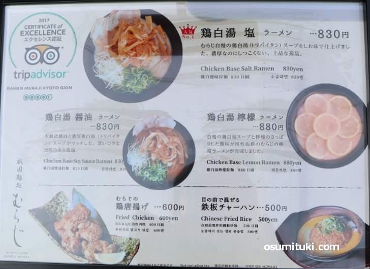 祇園麺処むらじ 室町店メニューと値段(祇園白川の本店と同じです)