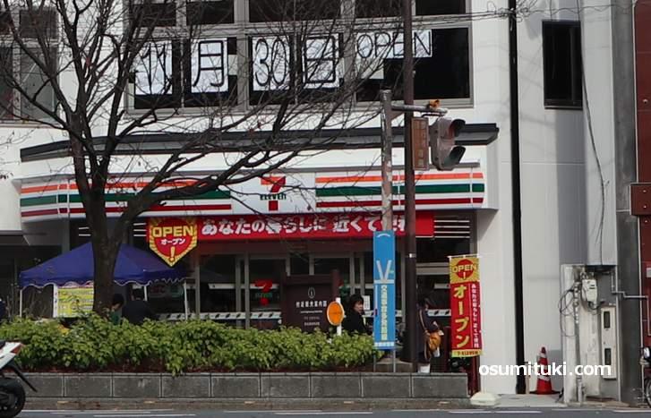 セブンイレブン千本今出川店