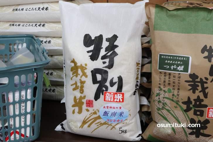 島根の特別栽培米「飯南米」を入手しよう
