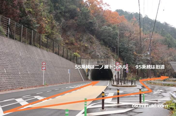 京都バス55系統は二ノ瀬トンネルを通ります